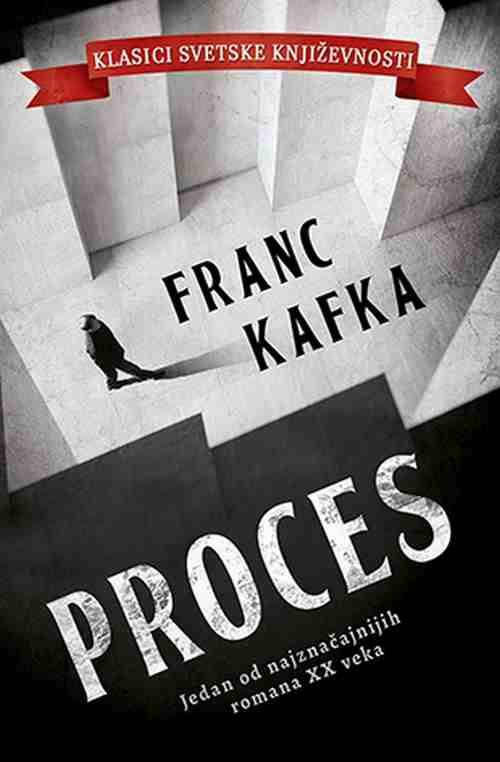 Proces Franc Kafka knjiga 2018 Jedan od najznacajnijih romana XX veka