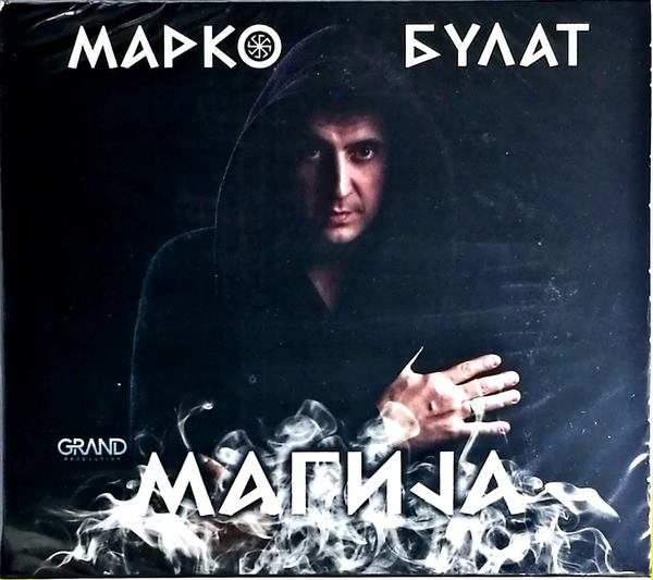 CD MARKO BULAT MAGIJA ALBUM 2018 GRAND PRODUCTION