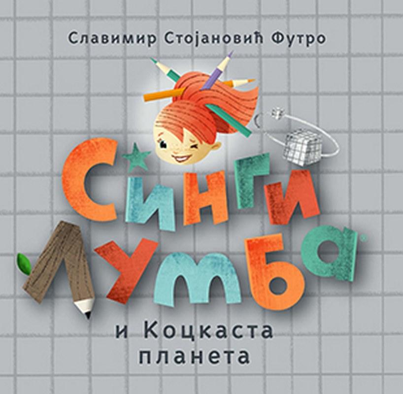 Singi Lumba i Kockasta planeta  Slavimir Stojanovic  knjiga 2020 Predskolci: 3-6 god.