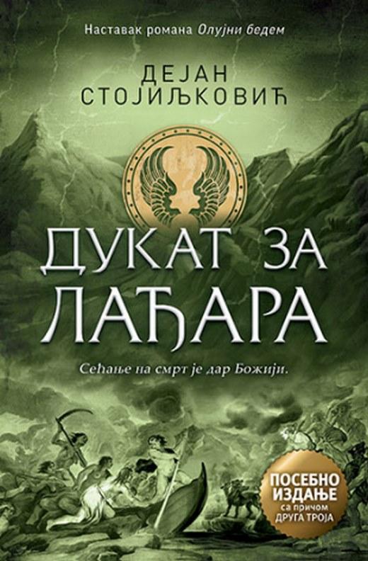Dukat za Ladara - Posebno izdanje  Dejan Stojiljkovic  knjiga 2021 Domaci autori